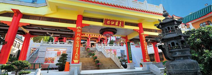 Fung Ying Seen Koon Tempel Hong Kong
